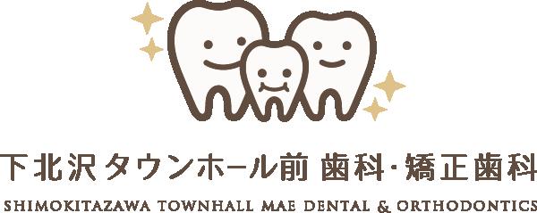 下北沢タウンホール前歯科・矯正歯科